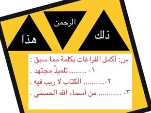 لعبة 6 by 3ishah  al3nezi
