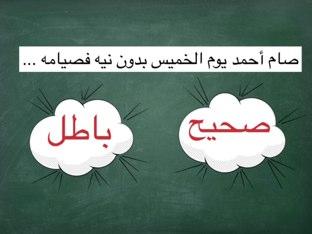 لعبة 67 by Abla Bashayer