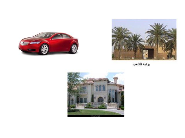 لعبة سور الكويت by Hanna soroor