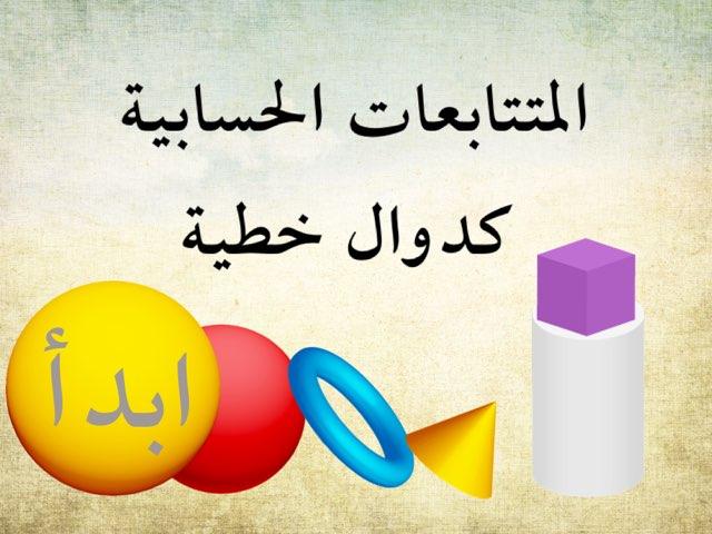 درس المتتابعات الحسابية كدوال خطية  by Dina Alkhayat