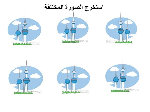 خبرة بلدي الكويت  by Sara Ali