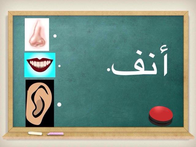 توصيل كلمه انف بصورتها  by Dalal Al