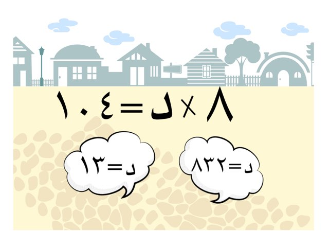 معادلات تتضمن ضرب وقسمه by Nashwa mahmmoud