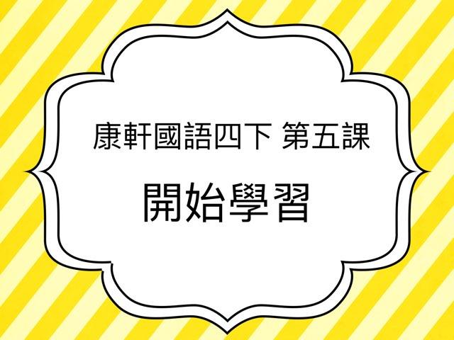 康軒國語四下 第五課 by Union Mandarin 克