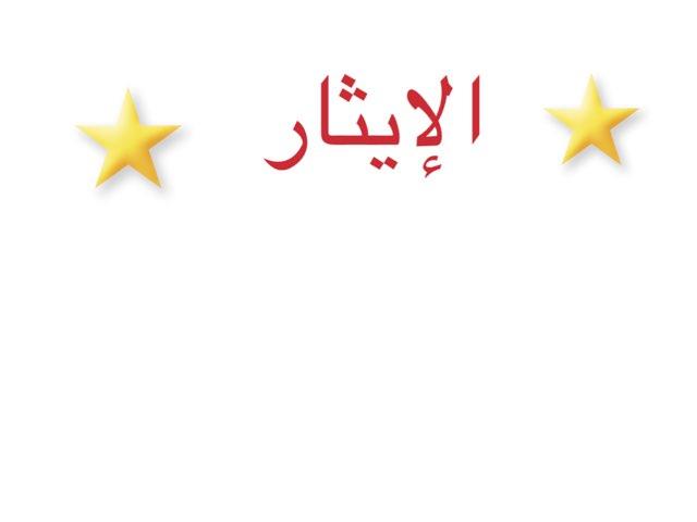 عرض للإيثار by Mona Aljamilah