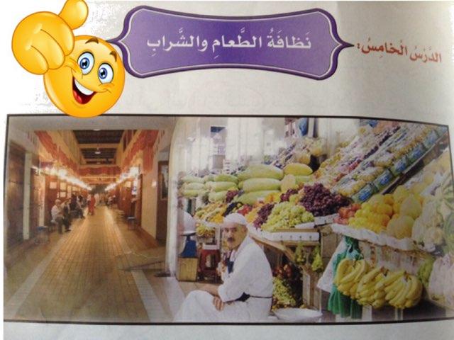 نظافة الطعام والشراب by Salem Nawaf