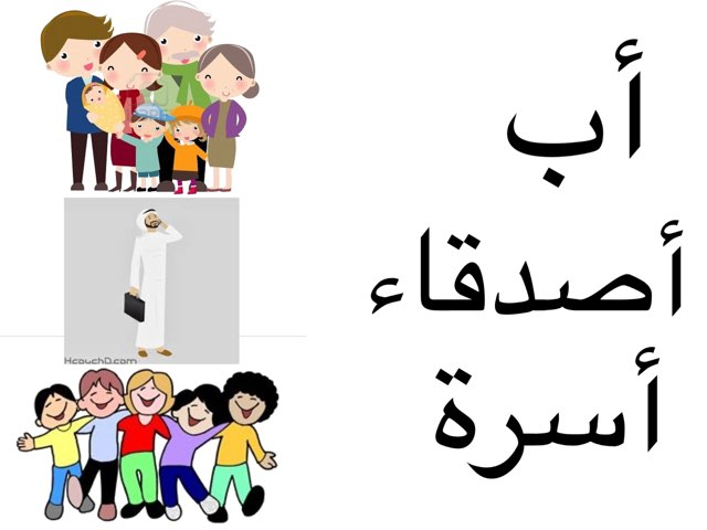 ثلاث كلمات أسرتي by Anayed Alsaeed