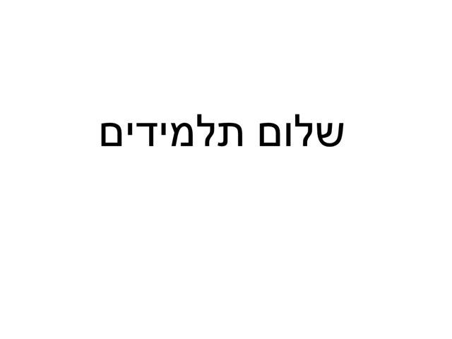 מבחן by Ariela Ish-hurwitz