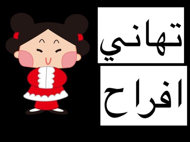 لعبة 136 by Afrah Fahad