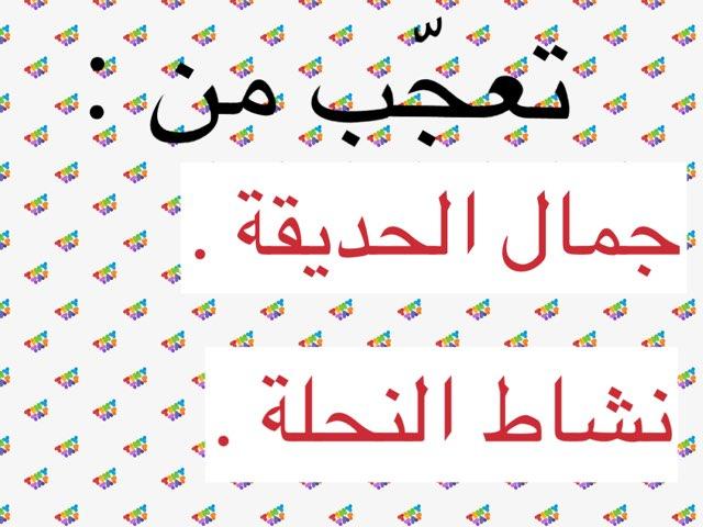 لعبة 145 by 3ishah  al3nezi