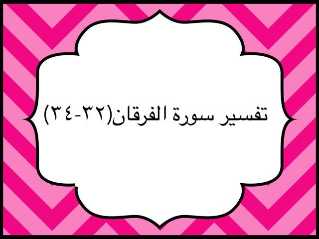 تفسير سورة الفرقان(٣٢-٣٤) by Missohoud bankhar