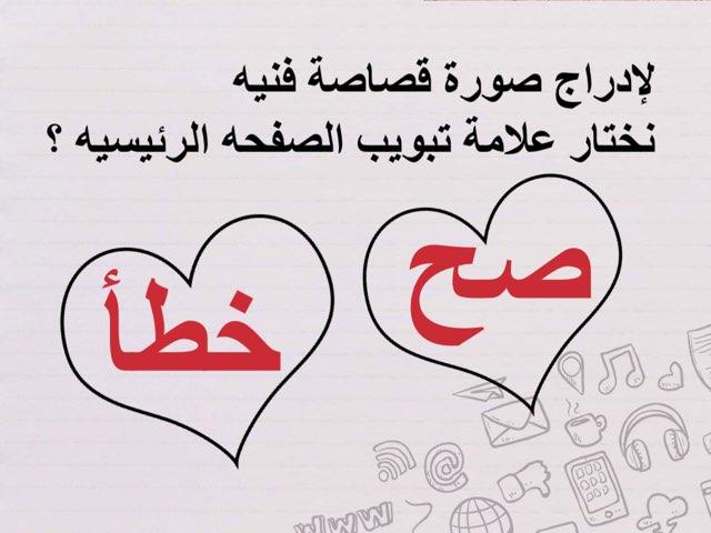 لعبة 15 by اللهم اغفر لابي  وارحمه