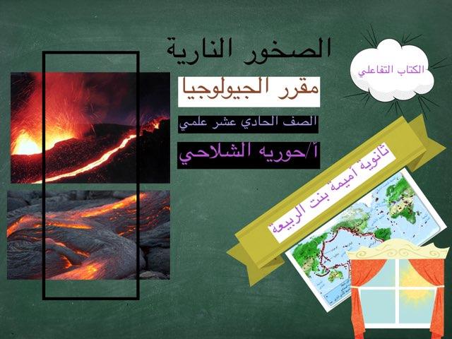 الجيولوجيا ثانوية    أميمة بنت الربيعة by حوريه الشلاحي