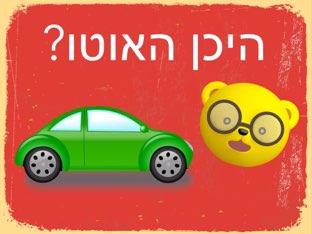 היכן האוטו? by אתי ליצקי