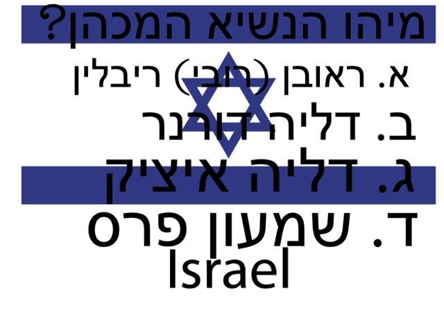 מדינת ישראל by Ran Shai