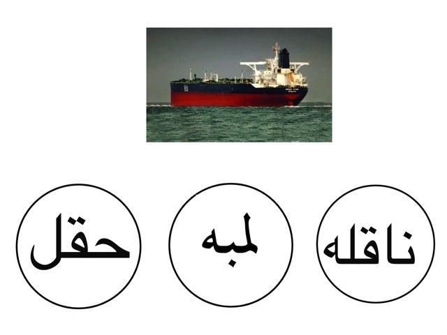 لعبة 66 by Bashayer Al-dughaim