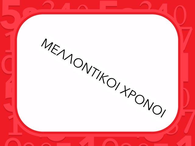 ΜΕΛΛΟΝΤΙΚΟΙ ΧΡΟΝΟΙ by Amaker Maker