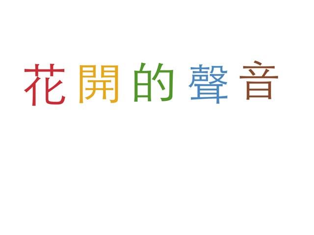 重組句子 by digital huayu
