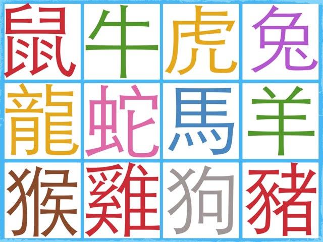 十二生肖_認字 by Zhang Laoshi