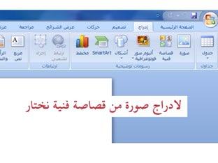 سادس ادراج صورة by hala refaat