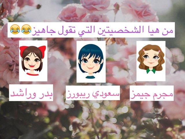لعبة 12 by ريم المالكي