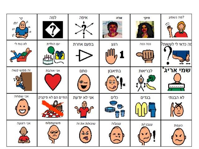 Learning Hebrew Words by Lina  Avraham Rabukhin
