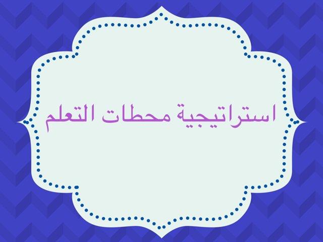 محطات التعلم by maha oraif