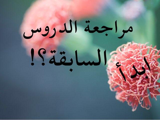 اجتماعيات نور ال سليس by Noor  al-Sulais