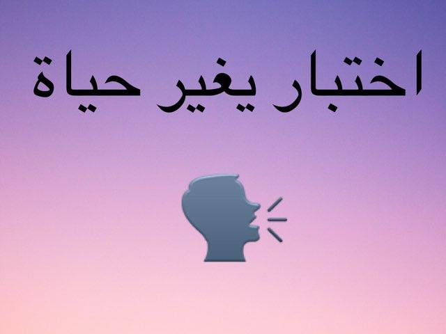 لعبة 82 by ريم المالكي