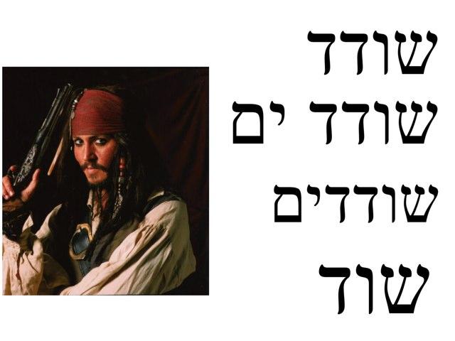 שודד ים זיהוי מילים כתובות by Lina  Avraham Rabukhin