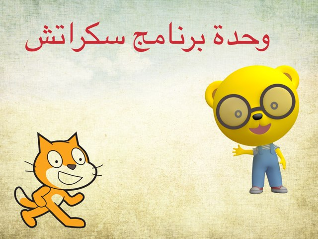 برنامج سكراتش by هيرمينا حسن