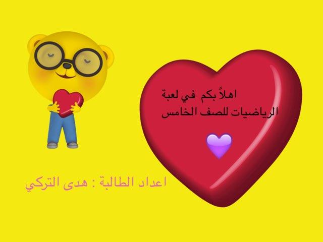 لعبة 37 by huda saif