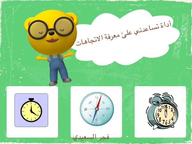 أنشطة البوصلة  by Fajer Alsaeedi