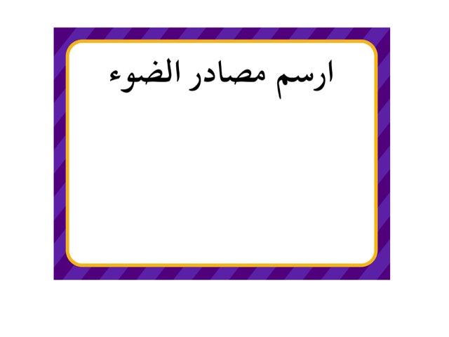 مصادر الضوء صف ثالث by Anood Alhathal