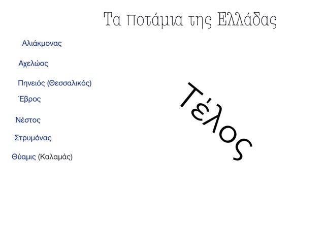 Τα ποτάμια της Ελλάδας by Mancool 5 Mano2017