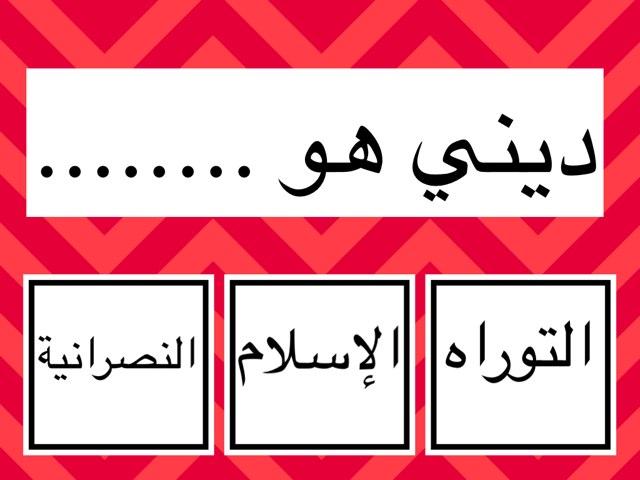 لعبة الاسلام by Abla Bashayer
