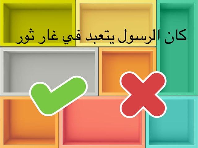 تأمل الرسول صلى الله عليه وسلم by Dalal Al-rashidi