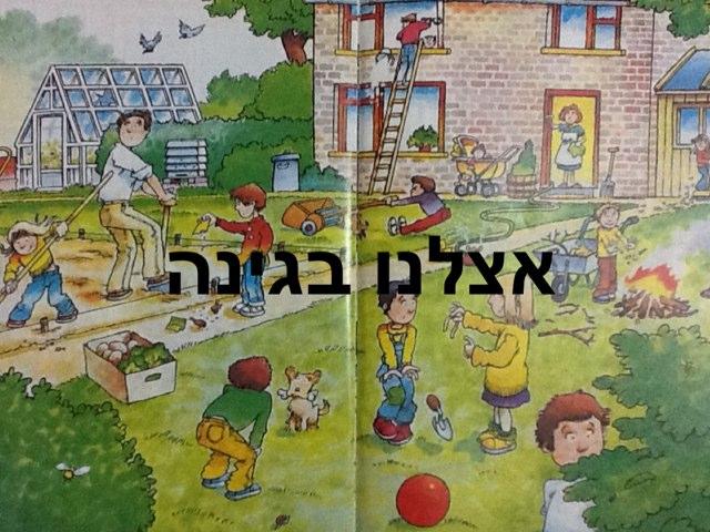 אצלנו בגינה by Yael Morad