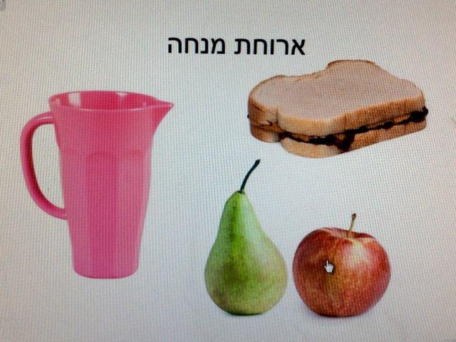 סדר יום בית אביב by Yuval Mazan