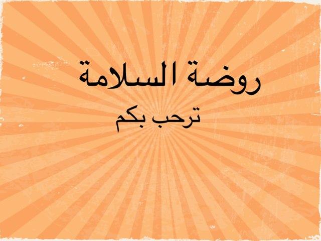 الشكل الكروي١ by Alslamah 2014