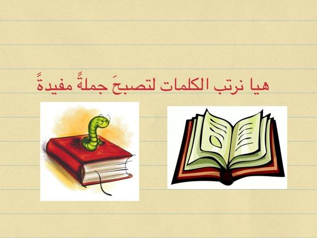 ترتيب جمل by afnan gh
