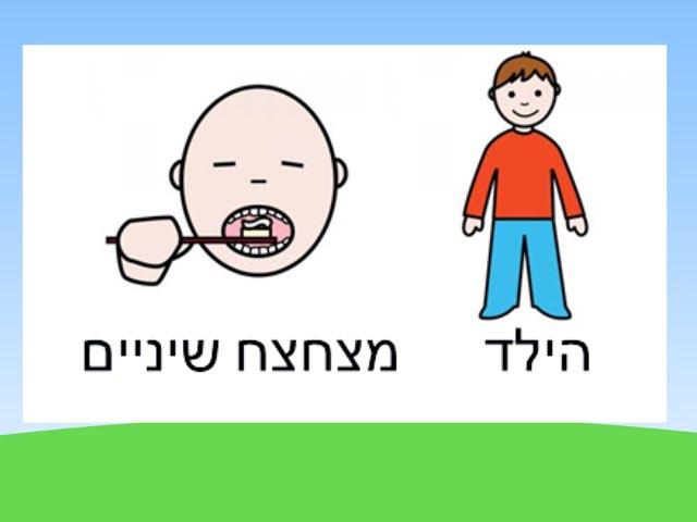 הילד מצחצח שיניים by פאני יצחק