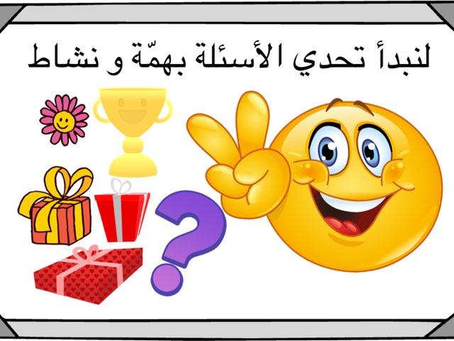 لعبة 51 by Ghaliah Alotaibi