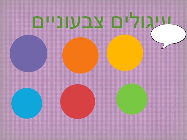 בחר את הצבע המתאים by מיטל ברחד
