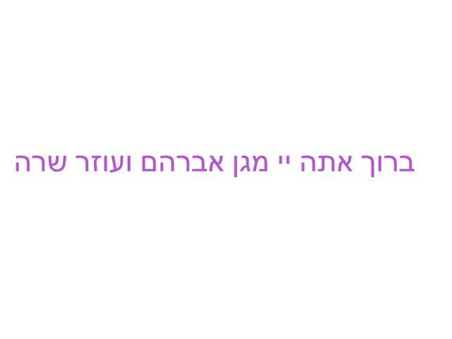 חתימה by Sara Greenberg