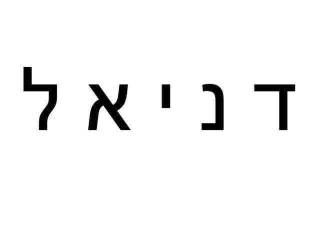 כתיבת שם דניאל by אושרת ניסתאני