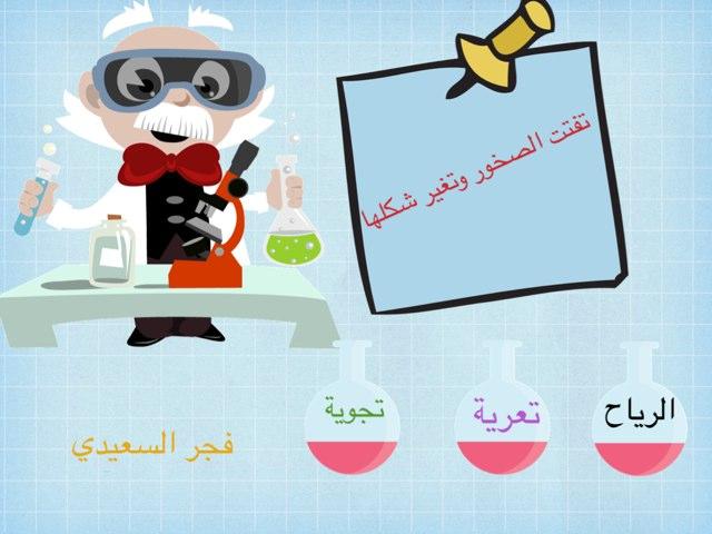 التجويه والتعريه by Fajer Alsaeedi