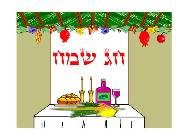 חג סוכות by Varda Lavi