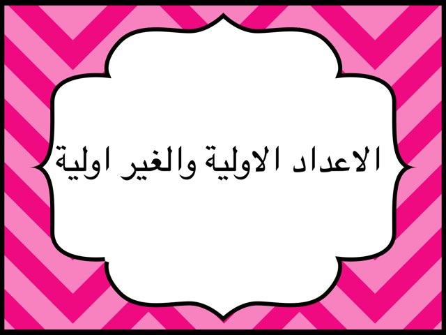 الاعداد الاولية وغير الاولية by maha oraif