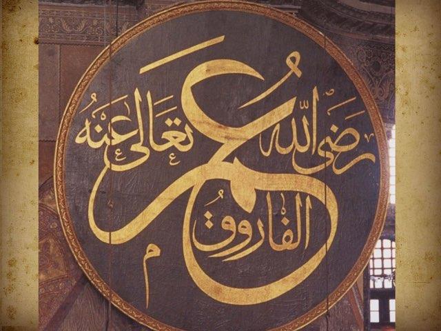 عمر بن الخطاب by ام حسام